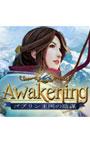 Awakening:ゴブリン王国の陰謀