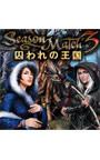 シーズン・マッチ3:囚われの王国