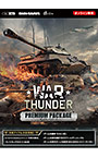 War Thunder プレミアムパッケージ ダウンロード版