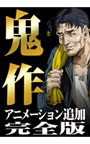 鬼作 アニメーション追加完...