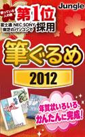 筆ぐるめ 2012