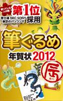 筆ぐるめ 年賀状2012[辰]