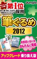 筆ぐるめ 2012 アップグレード・乗換え版