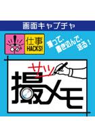 撮メモ(仕事HACKS!シリーズ)