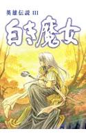 英雄伝説III 白き魔女