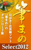 筆まめSelect2012