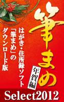 筆まめSelect2012 年賀編