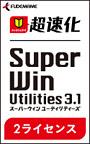 SuperWin Utilities3.1 (2ライセンス)