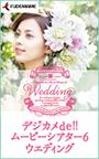 デジカメde!!ムービーシアター6 Wedding