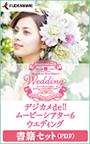 デジカメde!!ムービーシアター6 Wedding 書籍セット<PDF>