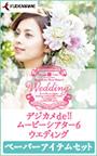 デジカメde!!ムービーシアター6 Wedding ペーパーアイテムセット