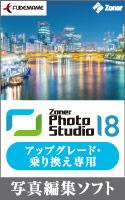 Zoner Photo Studio 18 アップグレード・乗り換え専用