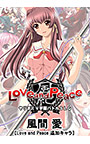 風間 愛【Love and Peace ...