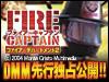ファイアーキャプテン 〜ファイアーデパートメント2〜