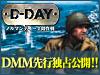 D-DAY 〜ノルマンディー上陸作戦〜