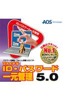 ファイナルID・パスワード一元管理 5.0
