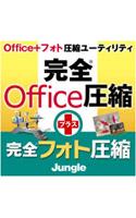 完全Office圧縮Plus