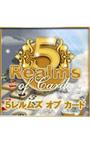 5レルムズ オブ カード