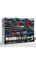 鉄道模型シミュレーター5第2号
