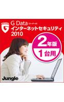 G Data インターネットセキュリティ 2010 2年版/1台用