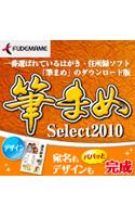 筆まめSelect2010
