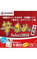 筆まめSelect2010年賀編