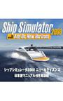シップシミュレータ2008 ニューホライズンズ(日本語マニュアル付き英語版)