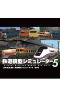 鉄道模型シミュレーター 5 第3号