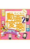 らくちん動画変換2+DVD for iPod & iPhone