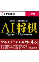 AI将棋 Version 17 for Windows