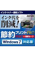 節約プリントPRO PDF+用紙セーブ Windows7対応版