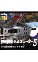 鉄道模型シミュレーター5第5号