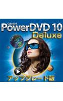 PowerDVD 10 Deluxe アップグレード版