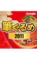 筆ぐるめ 2011