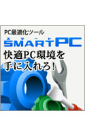Smart PC Professional 5.5 日本語版