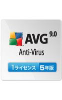 【期間限定】AVG Internet Security 9.0 1ライセンス 5年版