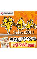 筆まめSelect2011