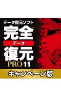 完全データ復元PRO11キャンペーン版