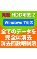 完璧・HDD消去2