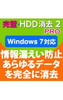 完璧・HDD消去2PRO