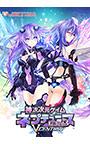 <DLC>キャラクター追加パック1(神次次元ゲイム ネプテューヌRe;Birth3 V CENTURY)