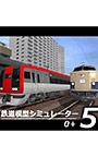 鉄道模型シミュレーター5 - 0+