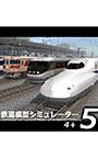 鉄道模型シミュレーター5 - 4+