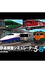 鉄道模型シミュレーター5 - 5+