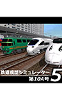 鉄道模型シミュレーター5 第10A号