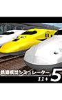 鉄道模型シミュレーター5 - 11+