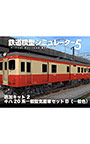 鉄道模型シミュレーター5追加キット2 キハ20系一般型気動車セットB(一般色)