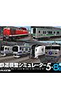 鉄道模型シミュレーター5-8B+