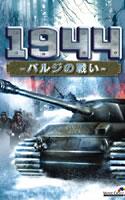 1944 〜バルジの戦い〜
