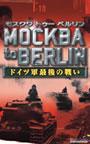 モスクワトゥーベルリン 〜ドイツ軍最後の戦い〜